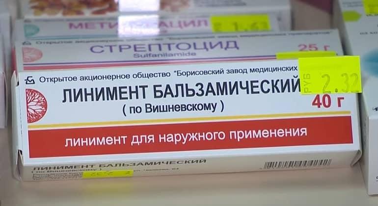 Цена мази Вишневского