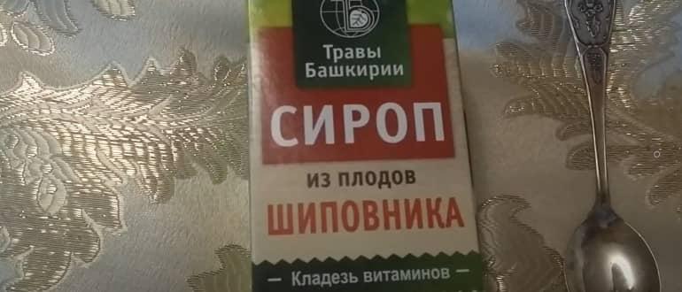 Сироп шиповника
